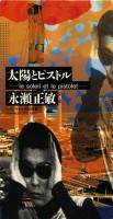 http://markhigashino.com/files/gimgs/th-28_28_nagase-single-cd-copy-copy.jpg